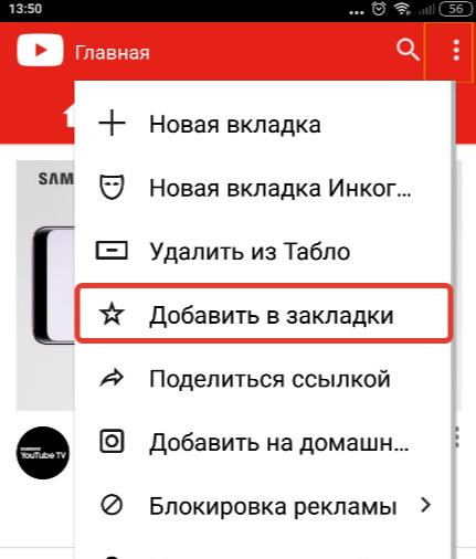 Добавить в закладки в Яндекс браузере на Андроид