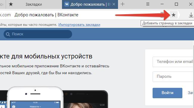 Добавить закладку в Яндекс браузере