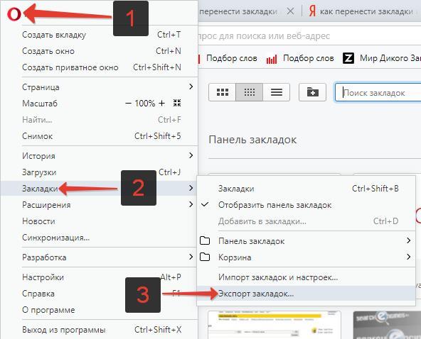 Как импортировать закладки в opera 47. Импорт закладок в браузер Opera