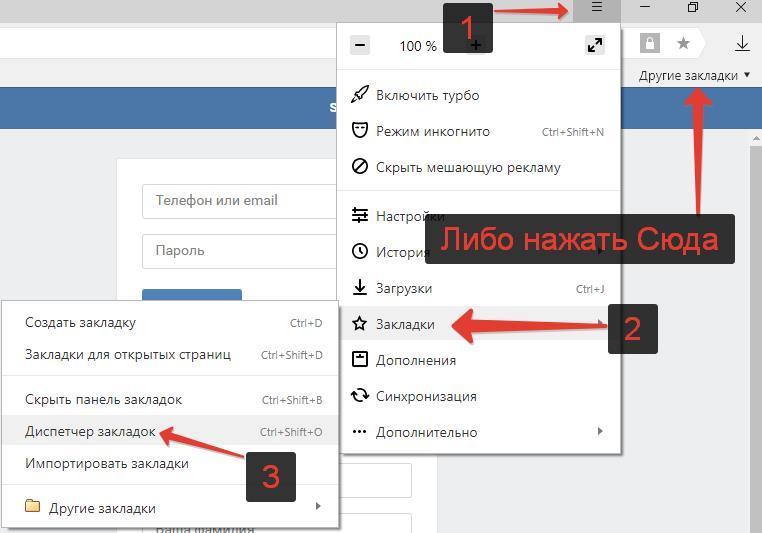 Открыть закладки в Яндекс браузере
