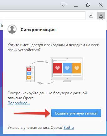 Синхронизировать данные в Opera