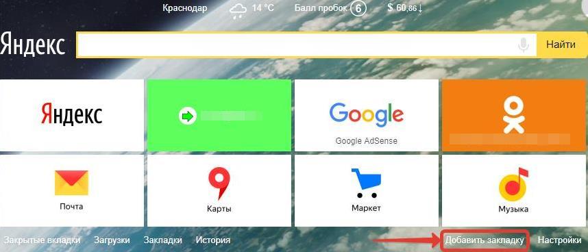 добавить сайт в визуальные закладки Яндекс