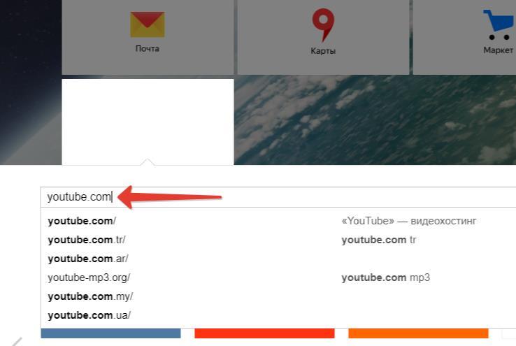 ввести адрес сайта в визуальные закладки