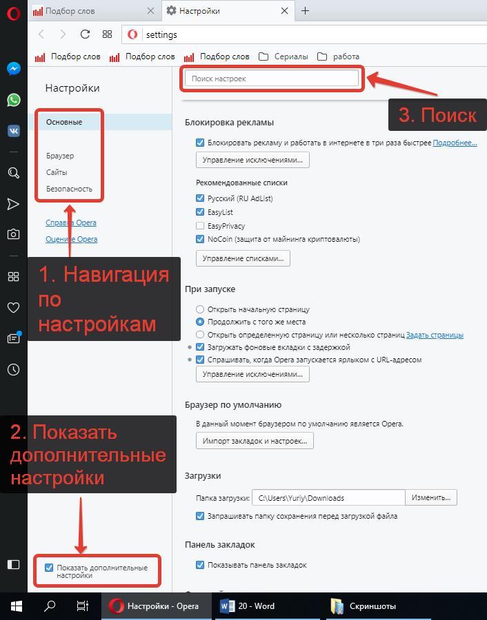 Как настроить браузер Опера