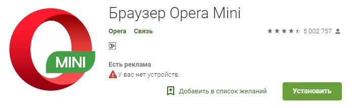 Установить браузер Opera Mini