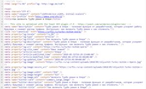 Как открыть исходный код страницы сайта