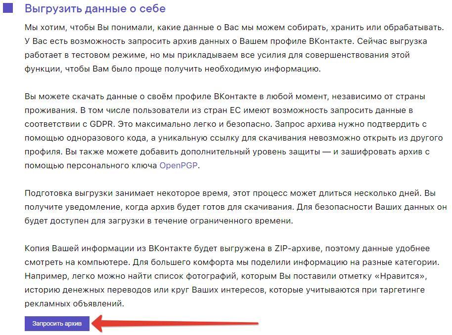 Как скачать свои личные данные из Вконтакте