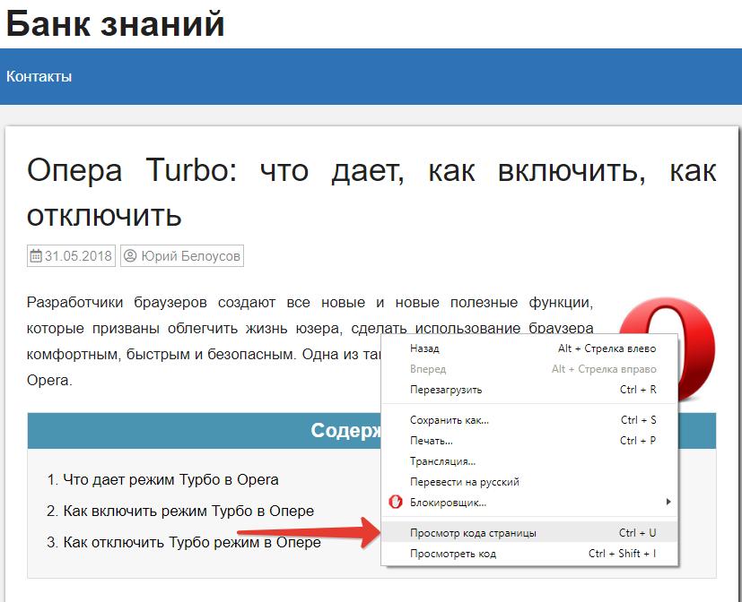 Просмотр кода страницы сайта в браузере