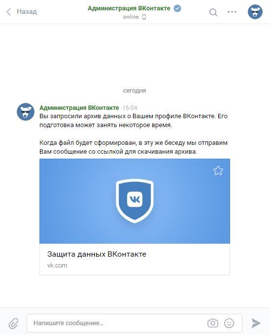 Сообщение от администрации ВК о запросе данных своего профиля