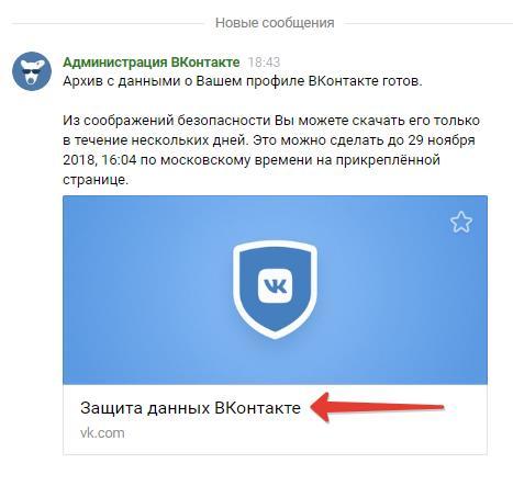 Ссылка на архив с личной инфой Вконтакте
