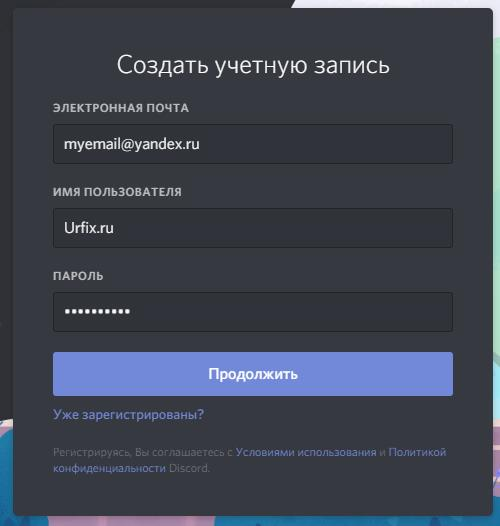 Discord регистрация