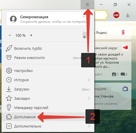 Дополнительно Яндекс браузер