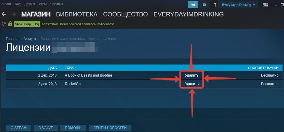 Как убрать игру из аккаунта Стим навсегда
