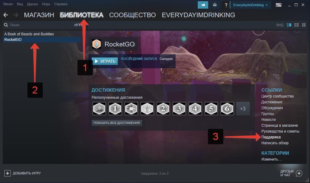 Как удалить игру из аккаунта Steam полностью