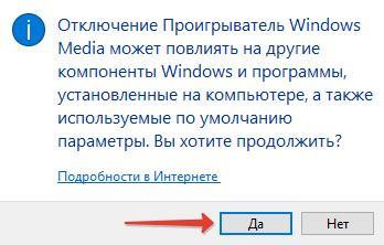 Отключение проигрывателя Windows Media Player