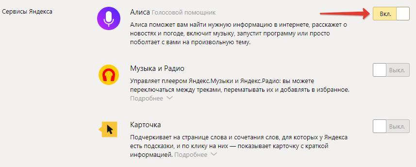 Отключить Алису в Яндекс браузере
