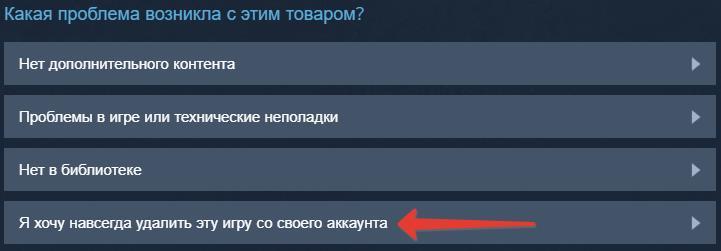 Удаление игры из профиля-аккаунта Steam