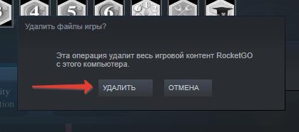 Удаление игры с компьютера, установленной через Steam