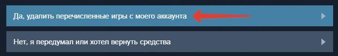 Удалить перечисленные игры из аккаунта Steam