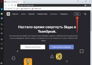 Вход в Discord онлайн через браузер
