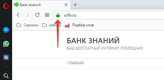 Что означает замок в адресной строке браузере