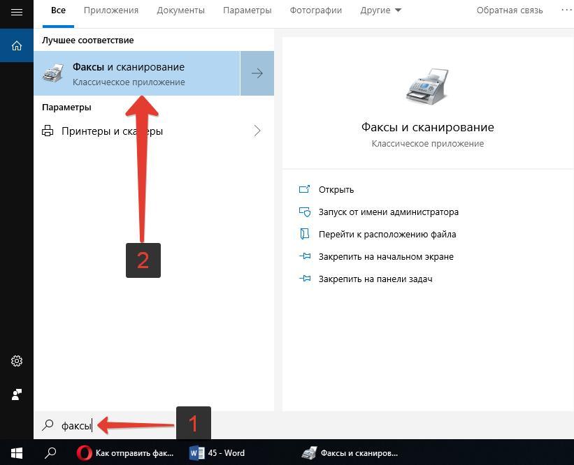 Факсы и сканирование Windows 10