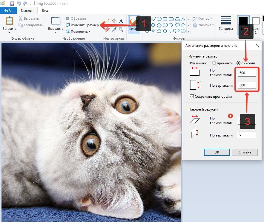 Изменить размер изображения в пикселях