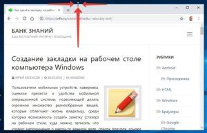 Изменить размер окна браузера, уменьшить или увеличить