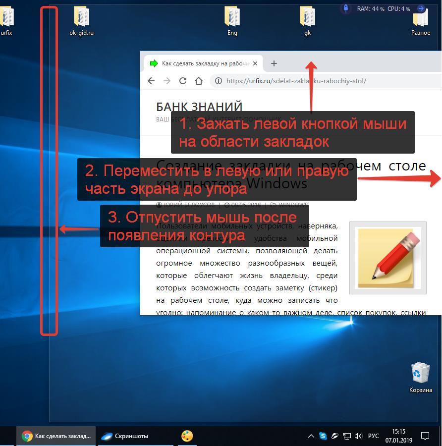 Открыть окно браузера на пол экрана