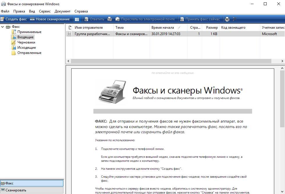 Отправить факс с компьютера через интернет