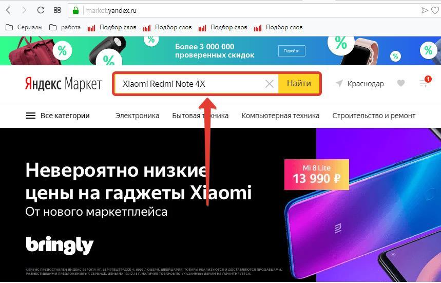 Поиск телефона через Яндекс Маркет