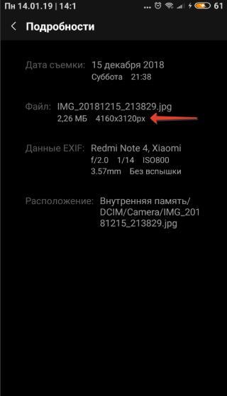 Разрешение изображения на телефоне