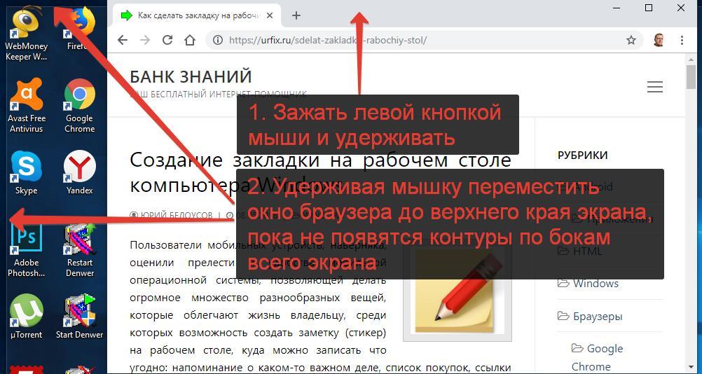 Сделать окно браузера на полный экран