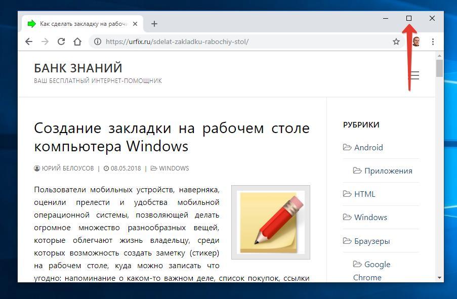 Сделать окно браузера на весь экран