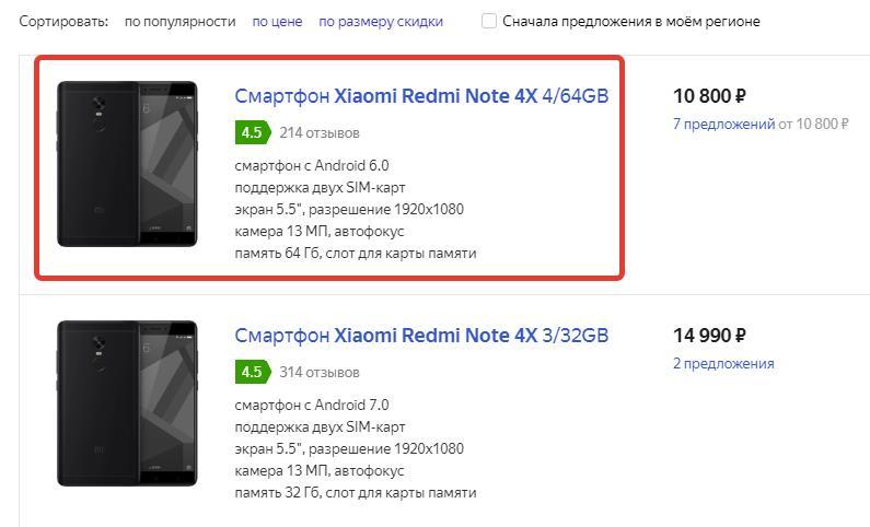 Список смартфонов Яндекс Маркет