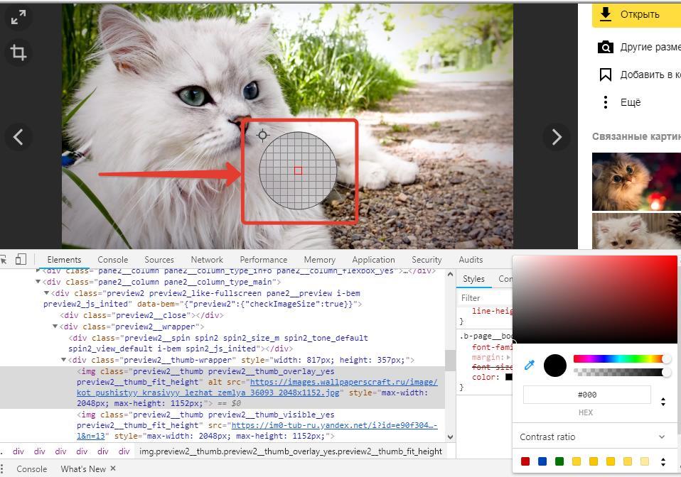 Узнать какого цвета пиксель