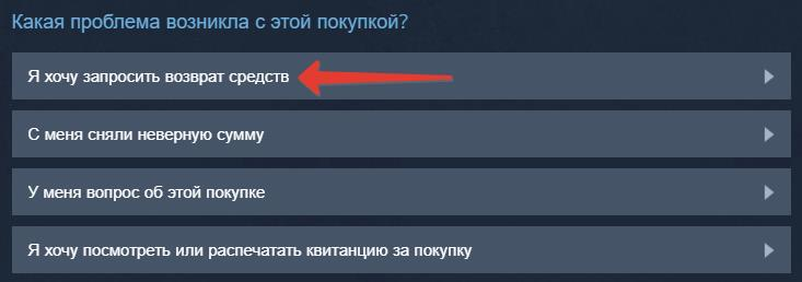 Запрос на возврат денег в Steam