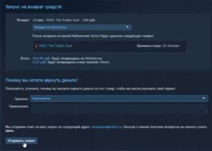 Запросить возврат средств в Steam