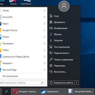 Меню Пуск Windows 7 для Windows 10