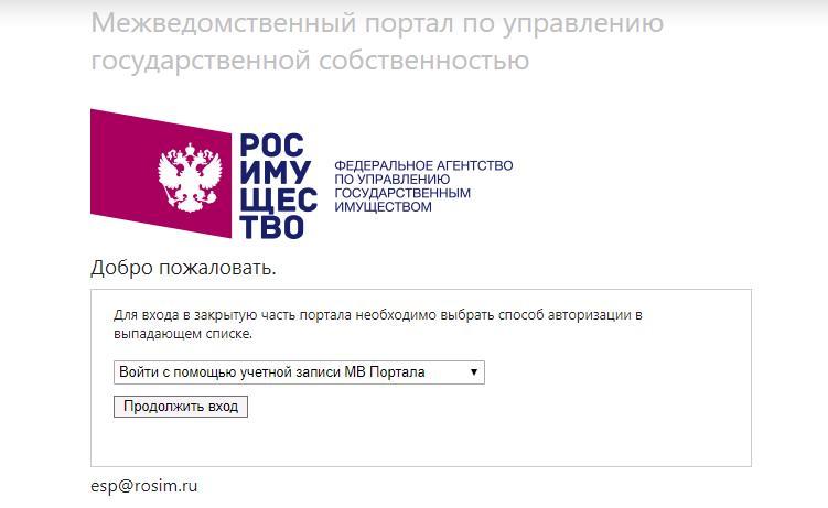 Модуль правообладателя личный кабинет Росимущество: вход и регистрация АСУФИ rosim.ru