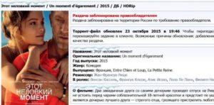 По требованию правообладателя торренты заблокированы для России