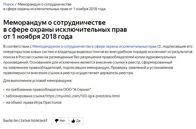 Сайт заблокировали в поисковой выдаче Яндекс
