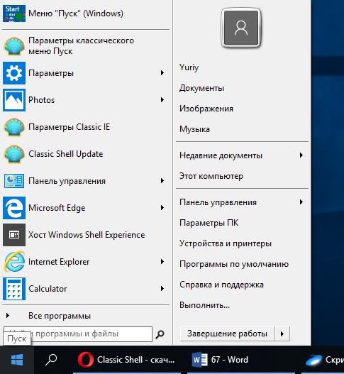Сделать меню Пуск в Windows 8, 10 как в Windows 7
