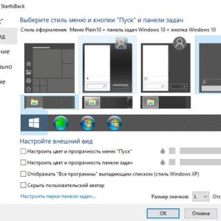 StartIsBack настройка меню и кнопки Пуск