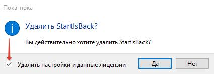 StartIsBack удалить полностью