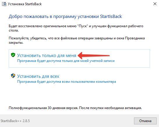 Установить StartIsBack для текущего пользователя
