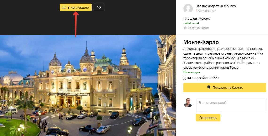 Добавить фото из Яндекс коллекций в Мои коллекции