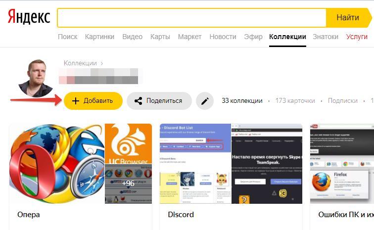 Добавить фото в Яндекс коллекции