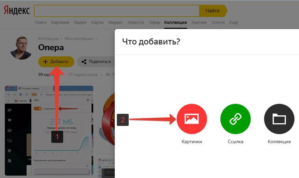 Добавить картинки в Яндекс коллекции