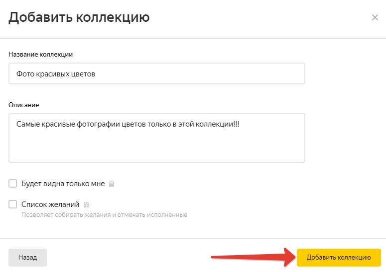 Добавить коллекцию Яндекс